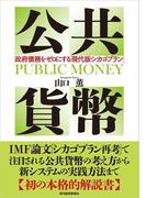 【期間限定ポイント50倍】公共貨幣