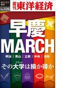 早慶MARCH-週刊東洋経済eビジネス新書No.126
