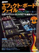 エフェクト・ボード・ファイル ベース編(Bass magazine)
