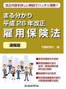 まる分かり平成26年改正雇用保険法〔速報版〕