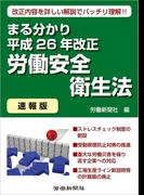 まる分かり平成26年改正労働安全衛生法〔速報版〕