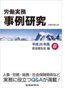 労働実務事例研究 平成26年版 6 労働安全衛生法編