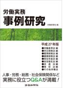 労働実務事例研究 平成27年版