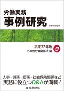 労働実務事例研究 平成27年版 9 その他労働関係法編