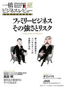 一橋ビジネスレビュー2015 autumn
