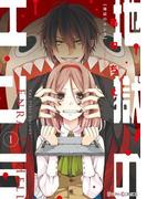 地獄のエンラ(1)(シルフコミックス)
