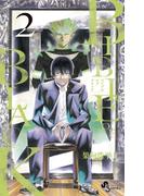 BIBLE OF BLACK 2(少年サンデーコミックス)