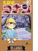 名探偵コナン 87(少年サンデーコミックス)