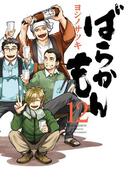 ばらかもん 12巻(ガンガンコミックスONLINE)