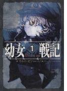 幼女戦記 8巻セット