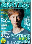 BOATBoy 2015年10月号(BOATBoy)