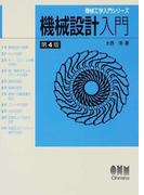 機械設計入門 第4版 (機械工学入門シリーズ)