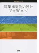 建築構造物の設計〈S×RC×木〉 (建築学構造シリーズ)