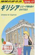 地球の歩き方 2016〜17 A24 ギリシアとエーゲ海の島々&キプロス