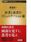 医者と患者のコミュニケーション論 (新潮新書)(新潮新書)