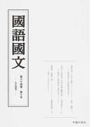 国語国文 第84巻第10号