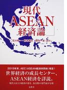 現代ASEAN経済論