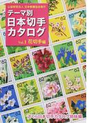 テーマ別日本切手カタログ Vol.1 花切手編
