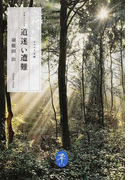 ドキュメント道迷い遭難 (ヤマケイ文庫)(ヤマケイ文庫)