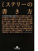 ミステリーの書き方 (幻冬舎文庫)(幻冬舎文庫)