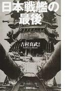 日本戦艦の最後 日米双方の視点で捉えた戦艦十二隻の終焉