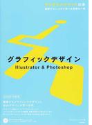 グラフィックデザインIllustrator & Photoshop 基礎からしっかり学べる信頼の一冊 (デジタルハリウッドの本)