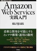 Amazon Web Services実践入門 (WEB+DB PRESS plusシリーズ)
