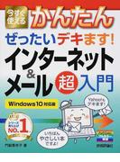 今すぐ使えるかんたんぜったいデキます!インターネット&メール超入門 (Imasugu Tsukaeru Kantan Series)