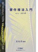 著作権法入門 2015−2016