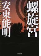 螺旋宮 (徳間文庫)(徳間文庫)