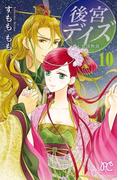 後宮デイズ~七星国物語~ 10(プリンセス・コミックス)