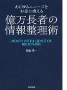 あらゆるニュースをお金に換える 億万長者の情報整理術(朝日新聞出版)