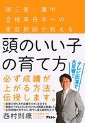 頭のいい子の育て方 御三家・灘中合格率日本一の家庭教師が教える