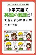 中学英語で英語の雑談ができるようになる本(学校では教えてくれなかった英語)