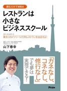 レストランは小さなビジネススクール 【ケーススタディ】東京スカイツリーに行列レストランを出店せよ!