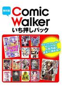 【無料版】ComicWalker いち押しパック(角川コミックス・エース)