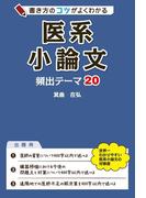 書き方のコツがよくわかる 医系小論文 頻出テーマ20(中経出版)