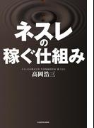 ネスレの稼ぐ仕組み 自宅と職場をカフェにした、利益率20%の秘密 胃袋の数が縮小する日本でネスカフェが売れる理由(中経出版)