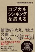 ロジカルシンキングを鍛える(中経出版)