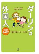 ダーリンは外国人 with BABY(コミックエッセイ)