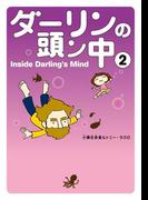 【期間限定価格】ダーリンの頭ン中 2(コミックエッセイ)