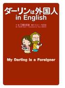 ダーリンは外国人 in English(コミックエッセイ)