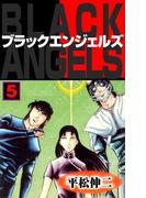 【期間限定価格】ブラック・エンジェルズ5