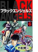 【期間限定価格】ブラック・エンジェルズ6
