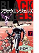【期間限定価格】ブラック・エンジェルズ7