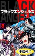 【期間限定価格】ブラック・エンジェルズ8
