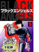 【期間限定価格】ブラック・エンジェルズ9