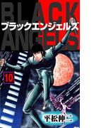 【期間限定価格】ブラック・エンジェルズ10