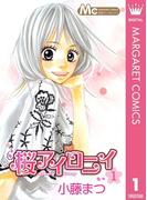 桜アイロニイ 1(マーガレットコミックスDIGITAL)