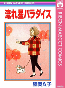 流れ星パラダイス(りぼんマスコットコミックスDIGITAL)